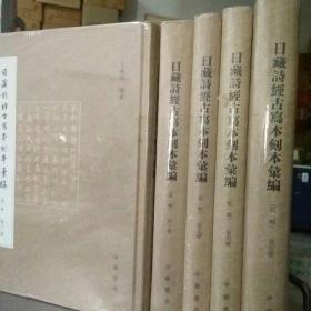 日藏诗经古写本刻本汇编 全12册第一辑   现货