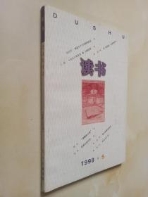 读书  1998.5