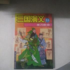 新版连环画:三国演义(33)单刀赴会(带金星收藏卡一张)