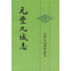 元丰九域志(上下册)