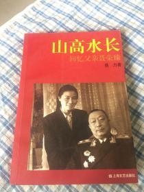 山高水长:回忆父亲聂荣臻(聂力将军写聂元帅传记)