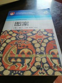 中等职业教育国家规划教材·工艺美术专业:图案(第2版)