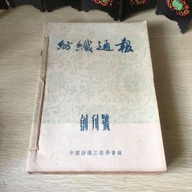 纺织通报 创刊号 总10期 共10册合订 纺织工业出版社 品相极好。
