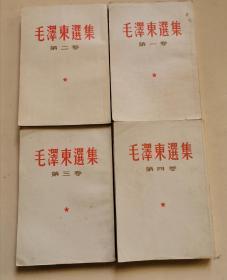 毛泽东选集 (全五卷) 1-4卷为1966年 繁体竖排本  第五卷是横版1977年一版一印 请见版权图