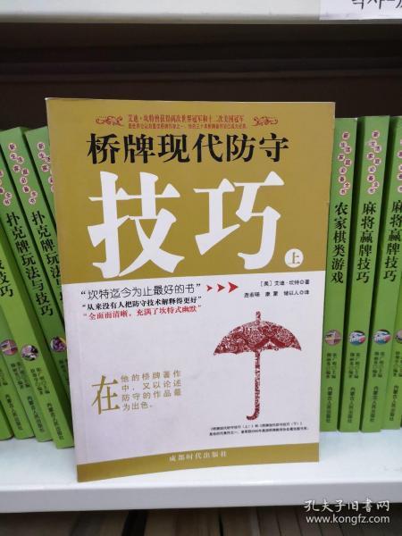 桥牌现代防守技巧(下册)