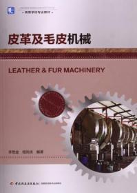 皮革及毛皮机械