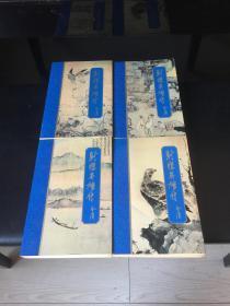 金庸武侠小说《射雕英雄传》全四册 明河