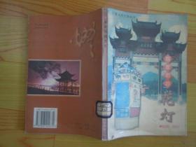 三明文化大观丛书:客家祖地花灯