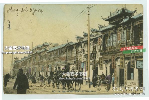 清代1907年实寄明信片~上海南京路裘天宝银楼老字号商铺和周边繁华街道马车