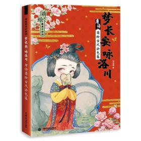 萌绘最美中国诗梦长安咏洛川唐诗萌绘古风涂色集