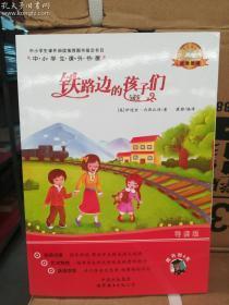 铁路边的孩子们-中小学生课外读物(中小学生课外阅读推荐图书指定书目:嗜书郎3)