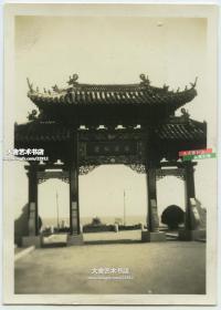 """民国山东青岛海滨公园牌楼建筑老照片, 曾名""""若愚公园"""",后更名为""""海滨公园""""、""""莱阳路海滨公园""""。 后来1950年,为纪念鲁迅先生,更名为""""鲁迅公园""""...。"""