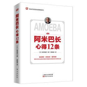 阿米巴长心得12条(精) 【日】森田直行 薛锦展 企业管理书籍 市场营销 阿米巴经营管理思想实践