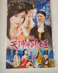 DVD 古装电视剧 僵尸道长之天师斗妖姬 1碟