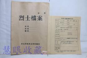 革命军人的登记表+资料袋一份--职别战士、籍贯陕西省南郑县、骑马跌伤而亡、辽西省葫芦岛