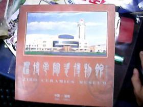 淄博市陶瓷博物馆(画册)(仅印5000册)