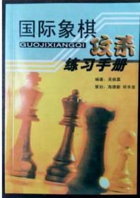 国际象棋攻杀练习手册