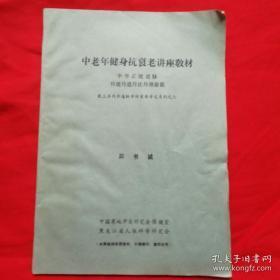 中华正统道脉 传统丹道丹法丹理新篇 张三丰内丹道脉单传重要单文系列之六