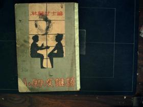 G590,极少见民国谜语书,孔网在售孤本,民国22年北新书局初版:小朋友谜语,一册全,大量精美插图,封皮漂亮