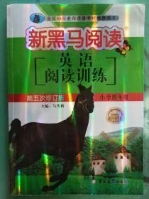 英语阅读训练(小学四年级第五次修订版有声阅读)/新黑马阅读