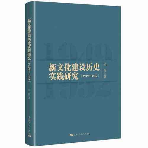 新文化建设历史实践研究(1949-1952)