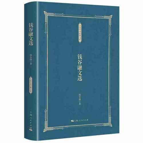 送书签sj-9787208146655-大家学术经典文库:钱谷融文选  (精装)