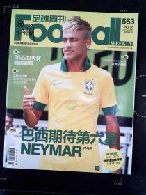 足球周刊 563