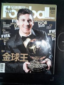 足球周刊 559