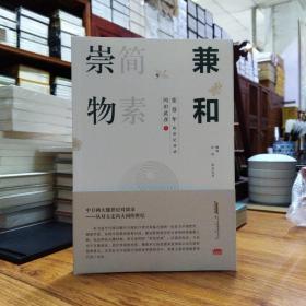 崇物简素兼和:冈田武彦与张岱年的世纪对话