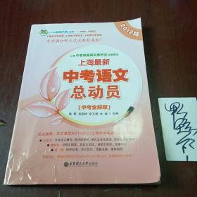 上海最新中考语文总动员(中考全解版)(最新版)