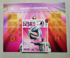 足球周刊 第611 612期 合刊 2014年 世界杯特辑