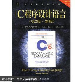 C语言描述 原书第2版.
