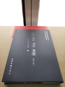 侯马盟书(除西藏新疆全国包邮)