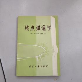 终点弹道学【1981年一版一印仅印1800册】