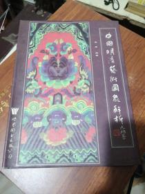中国明清艺术图象解析(8开铜版纸精装厚达3.5公分)