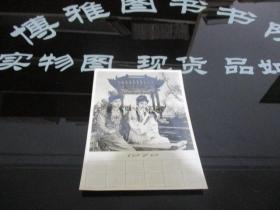 年历卡:1979年《越剧红楼梦》照片型     实物图 品自定  101-4号柜