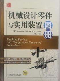 机械设计零件与实用装置图册