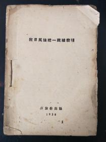 抗日民族统一战线教程毛边书