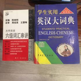 大学英语六级词汇串讲,学生实用英汉大词典1999年版,2册