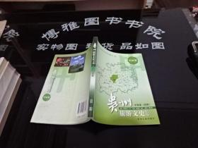 贵州旅游文史精编 中部卷 贵阳   货号26-4