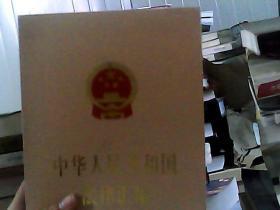 中华人民共和国法律汇编(2014年)