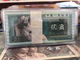 第四套人民币二角,8002一刀