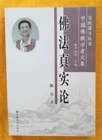 佛法真实论(宝庆讲寺丛书)中国佛教学者文集