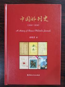 中国邮刊史 精装本