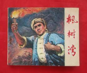 《枫树湾》 天津人民美术出版社   连环画   @
