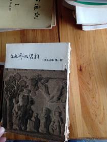 《文物参考资料》1955年 第1——12期全 12本合售