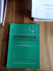 茶叶科学研究论文集