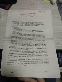 广东省佛山专区革命委员会成立和庆祝大会给毛主席的致敬电(征求意见稿)