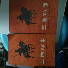 三国故事 上下两册全