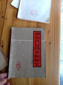 湖南省益阳茶厂厂史(16开线装本)